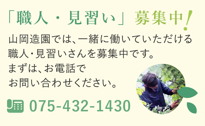 職人・見習い募集中!詳しくはお電話ください。075-432-1430